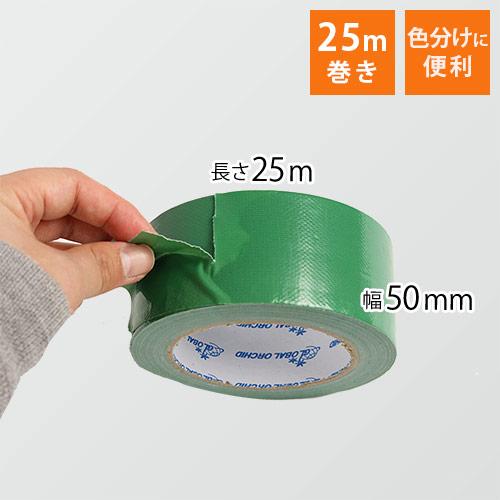 布テープ(緑) 50mm×25m ※平日9~17時受取限定(日時指定×)