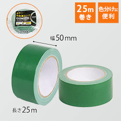 布テープ(緑) 50mm×25m