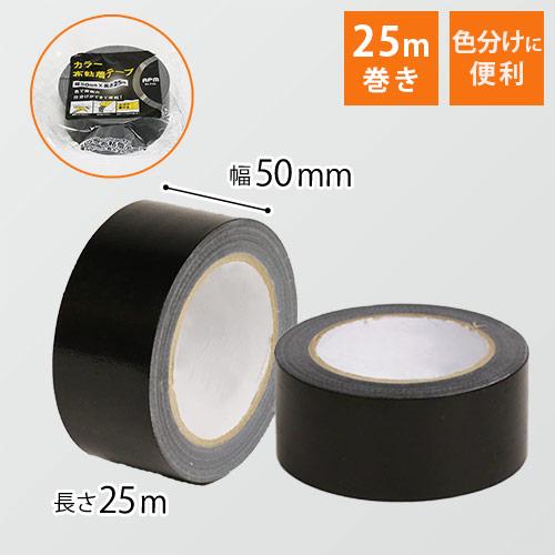 布テープ(黒)  50mm×25m ※再配達不可