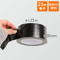 布テープ(黒)  50mm×25m