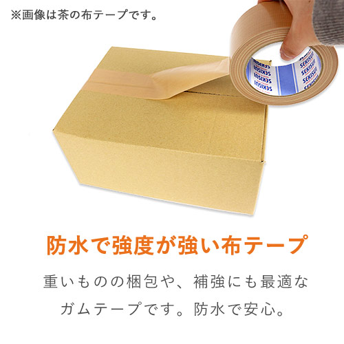 布テープ(白) 50mm×25m ※平日9~17時受取限定(日時指定×)