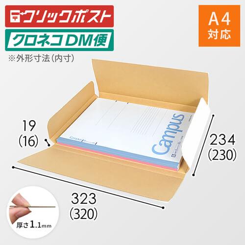【ゆうパケット・クリックポスト】A4厚さ2cm・ヤッコ型ケース(白)
