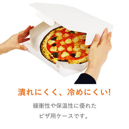 宅配用ピザボックス(10インチ)
