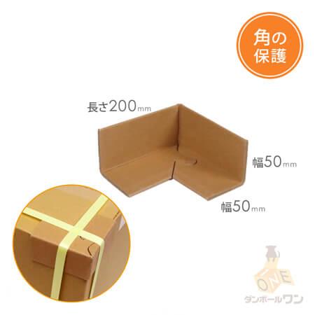 エッジボード(角あて)コーナーパッド(50×50×長さ200mm)