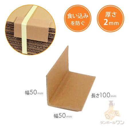 エッジボード(角あて)厚み2mm(50×50×長さ100mm)