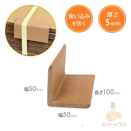 エッジボード(角あて)厚み5mm(50×50×長さ100mm)※再配達不可