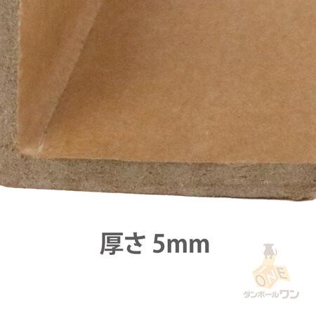 エッジボード(角あて)厚み5mm(50×50×長さ1000mm)※再配達不可