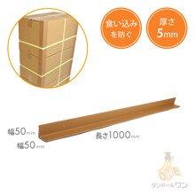 エッジボード(角あて)厚み5mm(50×50×長さ1000mm)※平日9~17時受取限定(日時指定×)