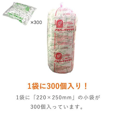 アスパックサラサラ 発泡緩衝材(220×250mm小袋300個入)※平日9~17時受取限定(日時指定×)、一部地域不可