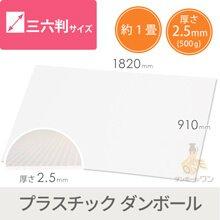 養生プラダンシート 三六判(幅910×長さ1820mm)2.5mm厚・半透明