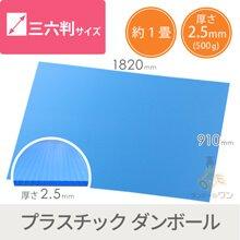 養生プラダンシート 三六判(幅910×長さ1820mm)2.5mm厚・水色