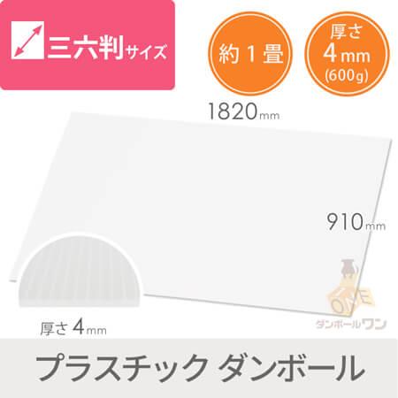 養生プラダンシート 三六判(幅910×長さ1820mm)4mm厚・半透明 ※日時指定不可・1階での受渡し限定