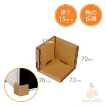 段ボールコーナーパッド(小)7cm角・15mm厚