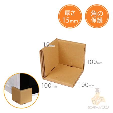 段ボールコーナーパッド(大)10cm角・15mm厚