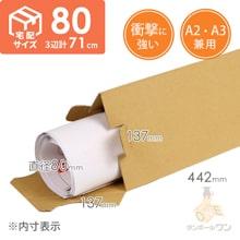 ポスター用三角ケース(A2サイズ・A3兼用)
