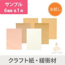 【法人専用サンプル】クラフト紙・更紙 6種セット