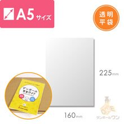 OPP透明袋 A5サイズ(テープ無し)