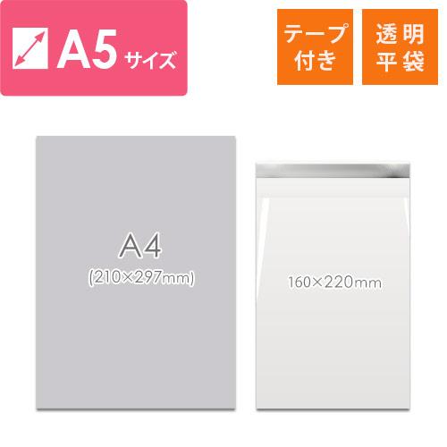 OPP透明袋 A5サイズ(テープ付き)