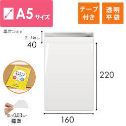 OPP透明袋 A5サイズ(テープ付き)※平日9~17時受取限定(日時指定×)