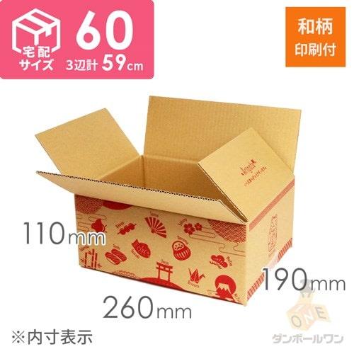 【宅配60サイズ】デザインBOX(和柄)