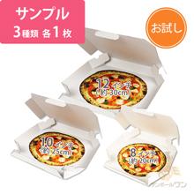 【法人専用サンプル】宅配用ピザボックス 3種セット
