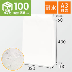 耐水(ラミネート)宅配袋L・高さ430mm(白)