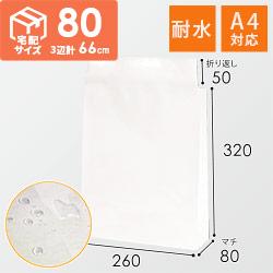 耐水(ラミネート)宅配袋S・高さ320mm(白)