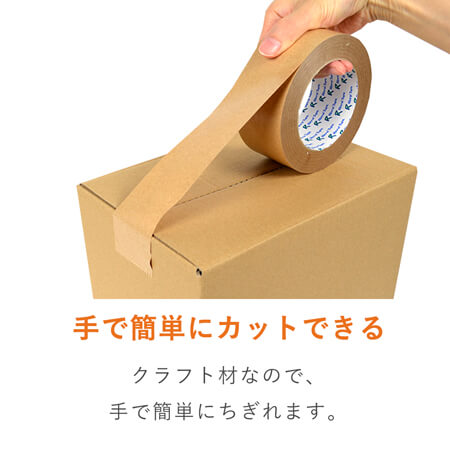 クラフトテープ 48mm×50m