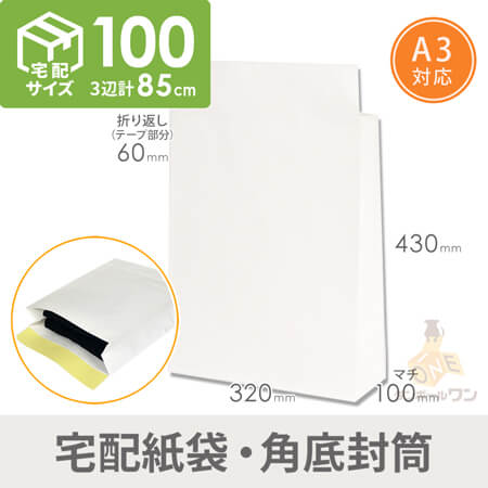 宅配袋L・高さ430mm(白)