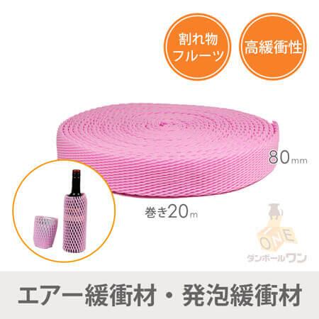 ワイン用 発泡緩衝材(ピンク) ロール(幅80mm×20m)※再配達不可