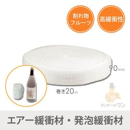 一升瓶用 発泡緩衝材(白) ロール(幅90mm×20m)