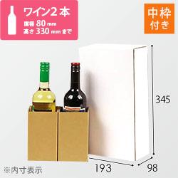 ワイン2本用 宅配段ボール(白)(内枠付き)