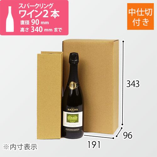 スパークリングワイン2本用 宅配段ボール(仕切り付き)