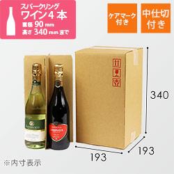 スパークリングワイン4本用 宅配段ボール(仕切り・ケアマーク付き)