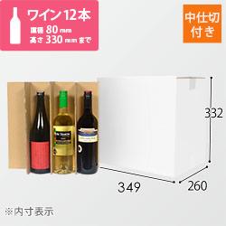 ワイン12本用 宅配段ボール(白)(仕切り・ケアマーク付き)