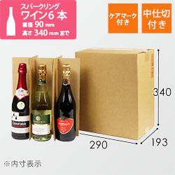スパークリングワイン6本用 宅配段ボール(仕切り・ケアマーク付き)