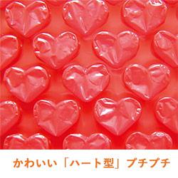 プチプチ(はぁとぷち) ロール(幅300mm×50m) レッド※平日9~17時受取限定(日時指定×)