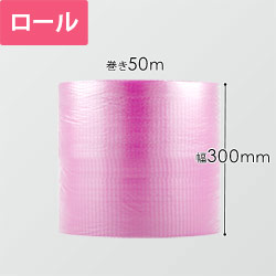プチプチ(はぁとぷち) ロール(幅300mm×50m) ピンク※平日9~17時受取限定(日時指定×)
