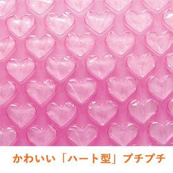 プチプチ(はぁとぷち) ロール(幅300mm×42m) ピンク※平日9~17時受取限定(日時指定×)