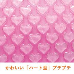 プチプチ(はぁとぷち) ロール(幅600mm×50m) ピンク※平日9~17時受取限定(日時指定×)