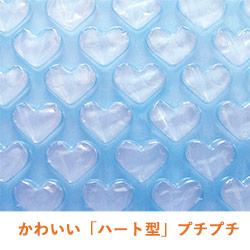 プチプチ(はぁとぷち) ロール(幅600mm×50m) ブルー※平日9~17時受取限定(日時指定×)