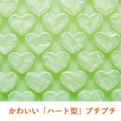 プチプチ(はぁとぷち) ロール(幅300mm×50m) グリーン※平日9~17時受取限定(日時指定×)