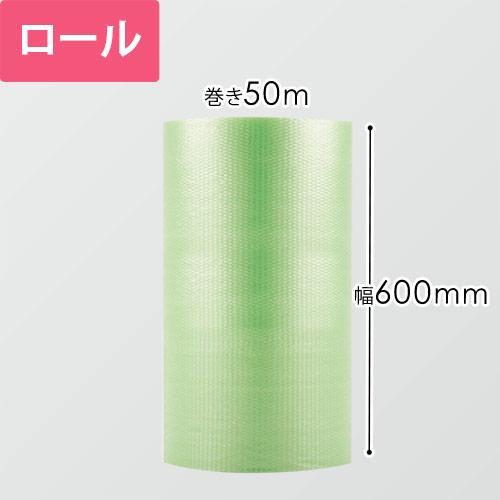 プチプチ(はぁとぷち) ロール(幅600mm×42m) グリーン