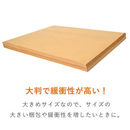 両更クラフト紙 50g (900×600mm)※平日9~17時受取限定(日時指定×)