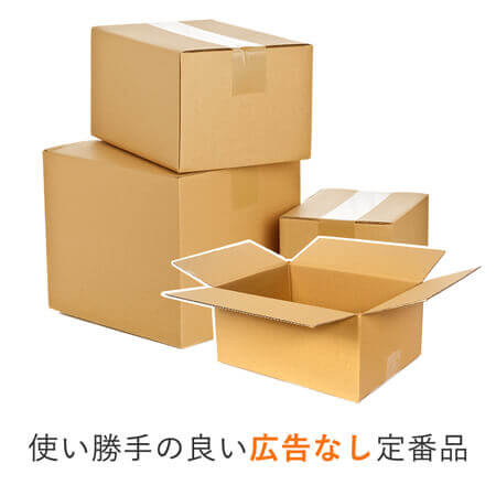 定番段ボール箱(DA002)