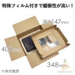 パソコン用 発送BOX(小型ノートPC)※平日9~17時受取限定(日時指定×)