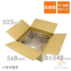 パソコン用 発送BOX(PC本体・中)※再配達不可