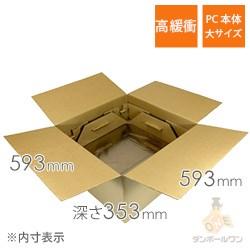 パソコン用 発送BOX(PC本体・大)※再配達不可