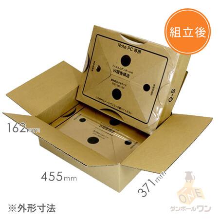 パソコン用 発送BOX(ノートパソコン・大)※平日9~17時受取限定(日時指定×)