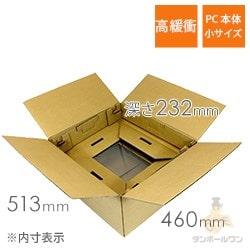 パソコン用 発送BOX(PC本体・小)※再配達不可